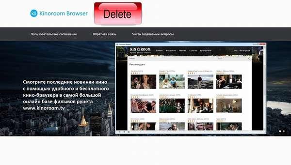 kinoroom-delete