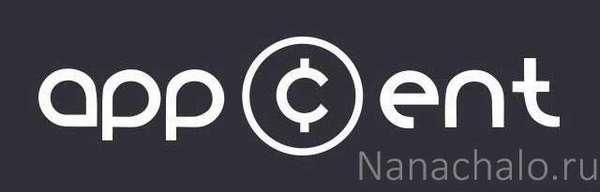 Запись AppCent на черном фоне