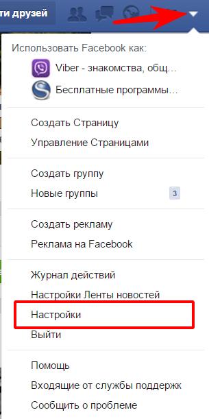 kak-udalit-stranitsu-facebook-navsegda3