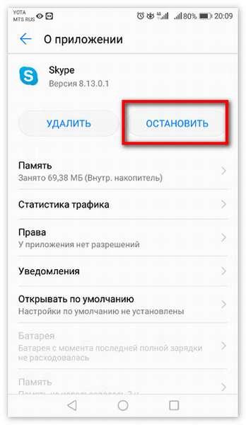 Остановка действия приложения Skype