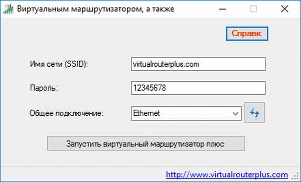 Программа Virtual Router Plus