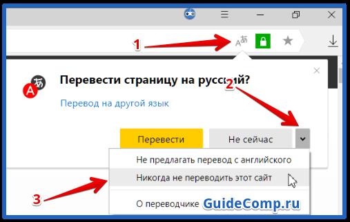как включить автоматический перевод в яндекс браузере
