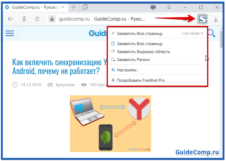 как сделать скриншот через яндекс браузер