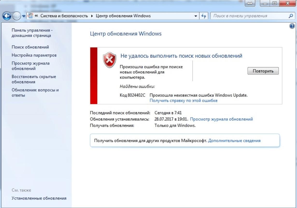 Ошибки в Центре обновления Windows