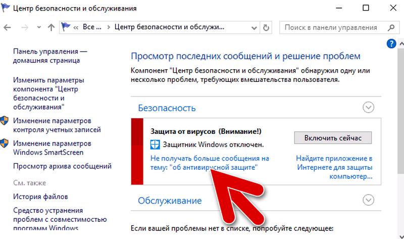 отключаем уведомления защитника windows 10