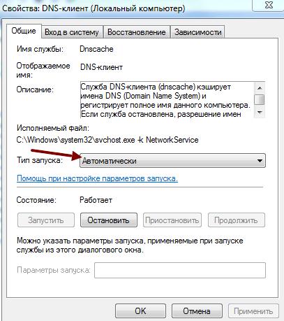 Вкладка «Свойства DNS-клиент»