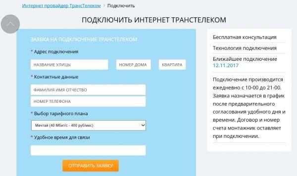 Сайт регионального предприятия компании ТТК