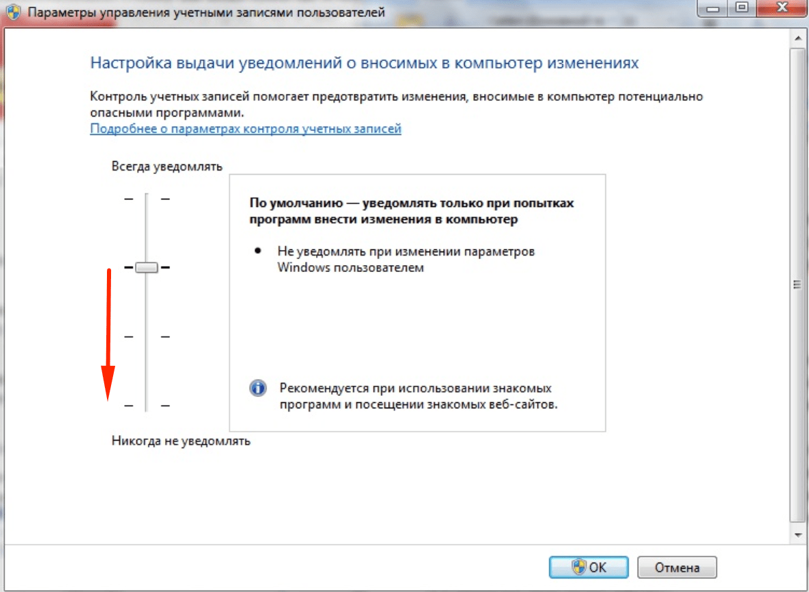 Изменение настроек UAC в Windows 10