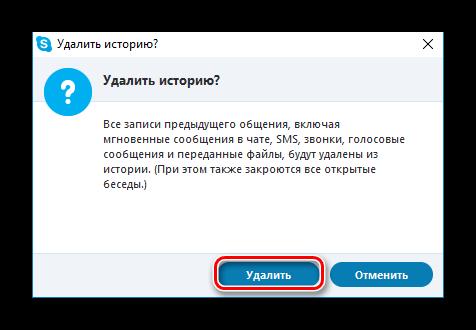 Окно с предупреждением в Skype