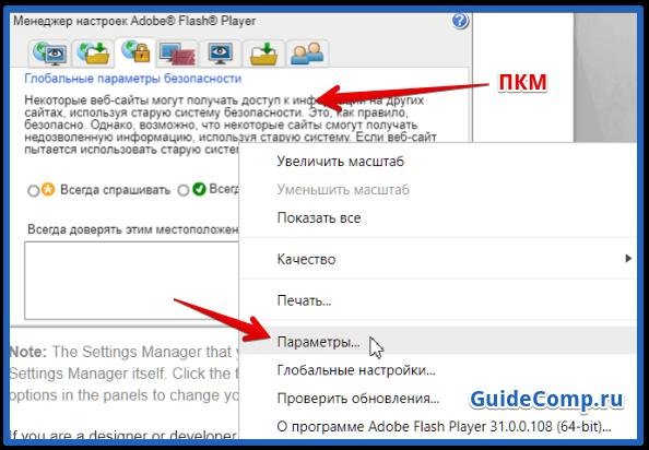 блокировка флеш данных яндекс браузер