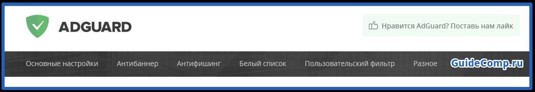 тонкая настройка adguard в яндекс браузере