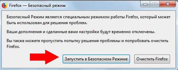 Mozilla Firefox: Безопасный режим