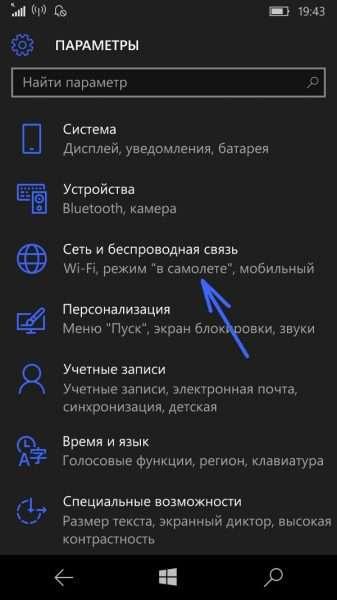 Переход к настройкам сети Windows Phone