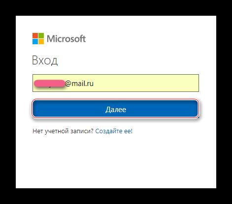Ввод логина или адреса электронной почты Microsoft
