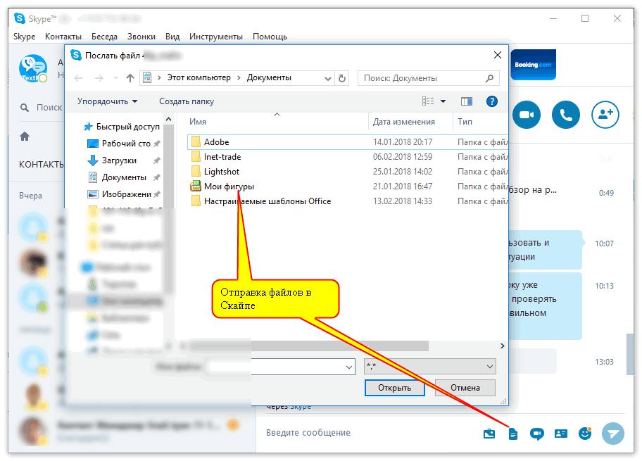 Отправка файлов в Скайпе