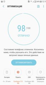 optimizirovat-smartfon