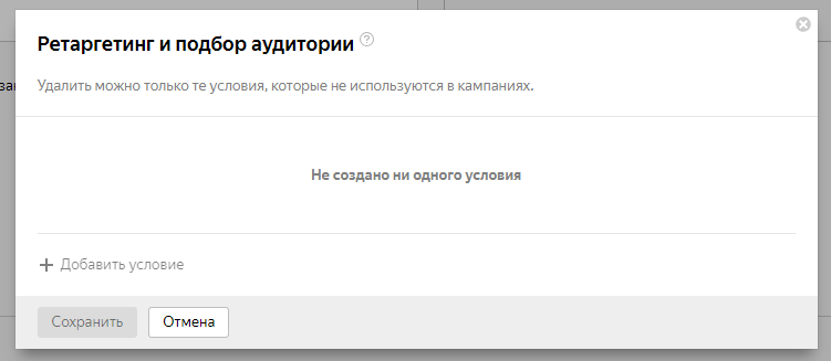 «Яндекс.Аудитории»