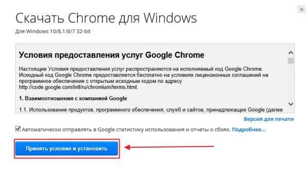 Условия предоставления услуг Google Chrome