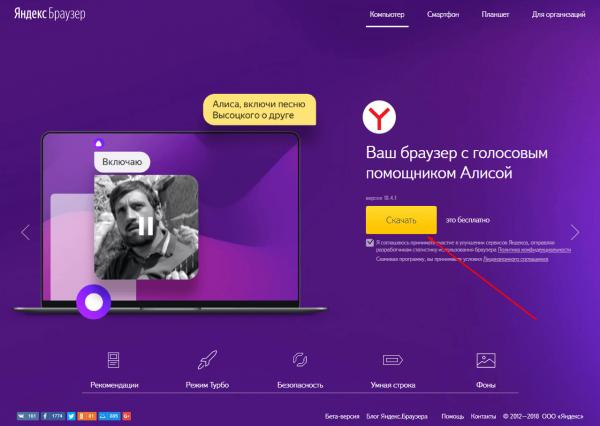 Загрузка «Яндекс.Браузера»