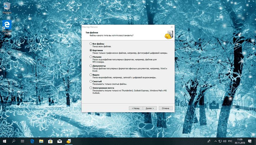 Восстановление удаленных файлов с помощью Recuva
