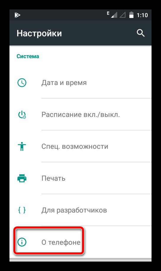 О телефоне Android