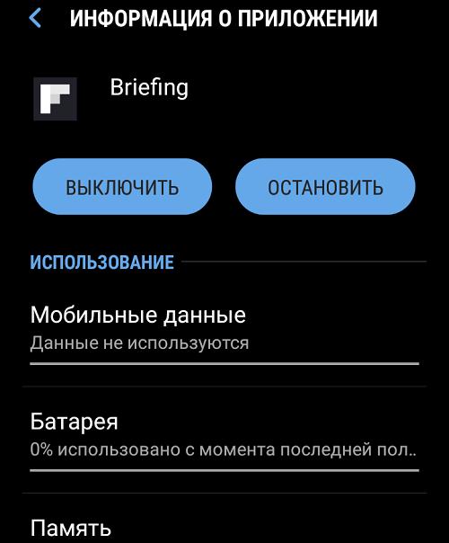 Flipboard Briefing: что это за программа на Андроид (Samsung) и как ее отключить?