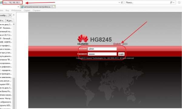 Консоль настройки маршрутизатора «Huawei HG8245»