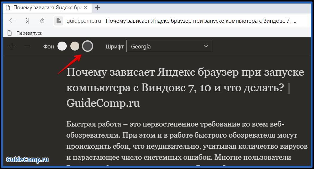 как сделать прозрачный фон в яндекс браузере