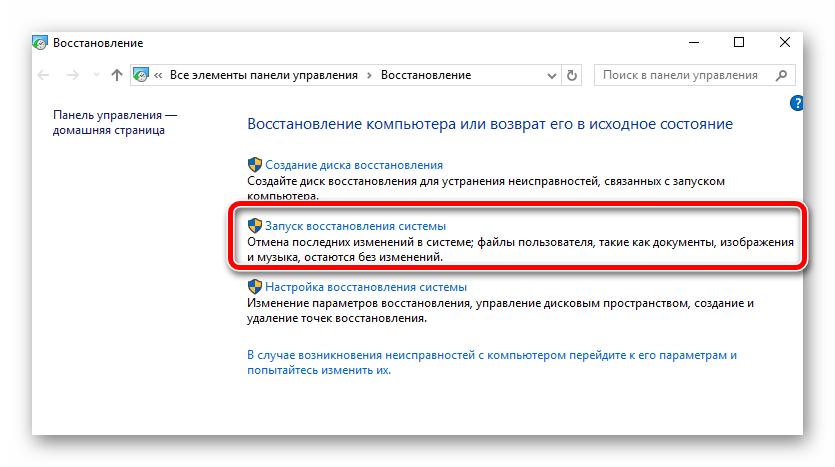 Восстановление системы Windows