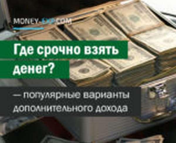 Где взять деньги срочно