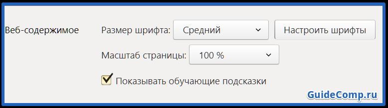 отладка яндекс браузера