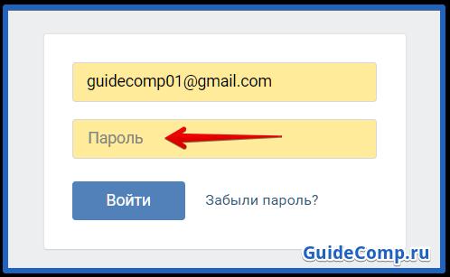 как удалить пароль вк из браузера яндекс