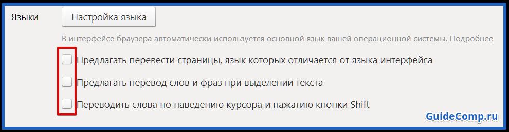 автоматический перевод страниц в яндекс браузере настроить
