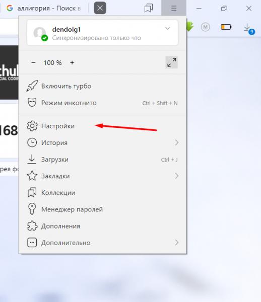 Переход к настройкам браузера