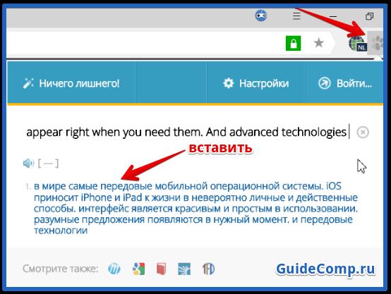 яндекс переводчик приложение для браузера