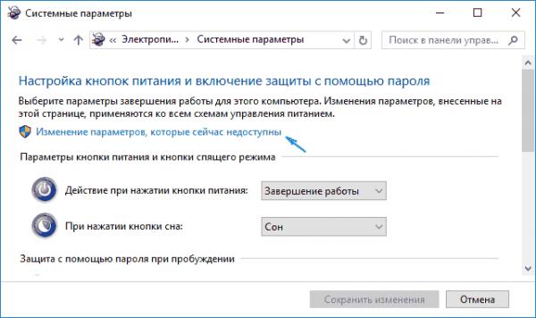 Кнопка «Изменение параметров, которые сейчас недоступны» в окне «Системные параметры»