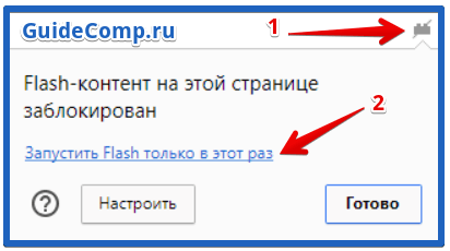 как установить flash player на яндекс браузер