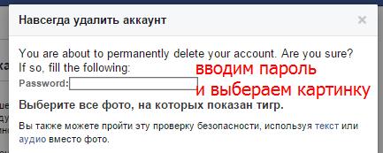 kak-udalit-account-facebook1