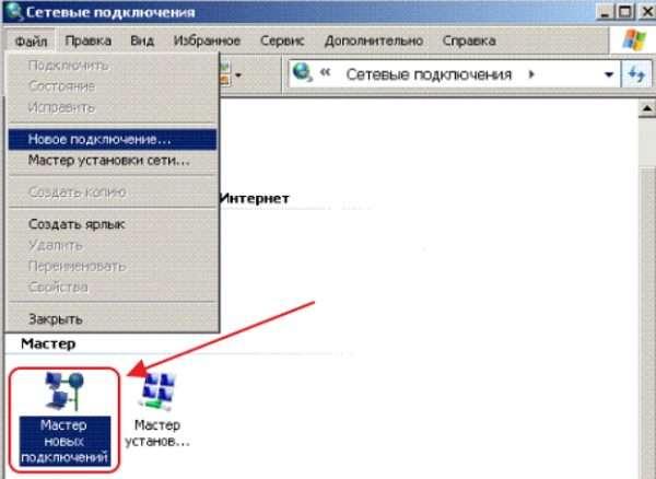 Панель «Сетевые подключения» в Windows XP