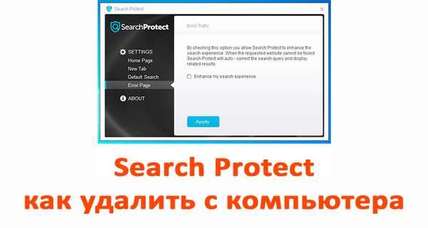 Search-Protect-kak-udalit1