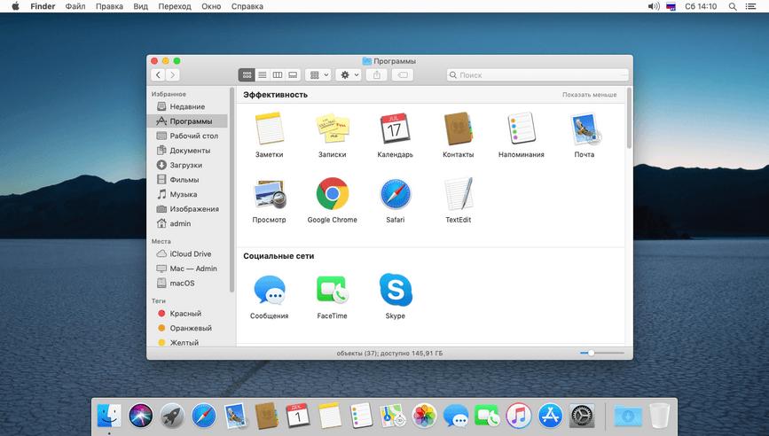 Сортировка приложений в macOS
