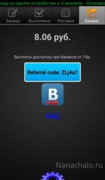Баланс и партнерский код