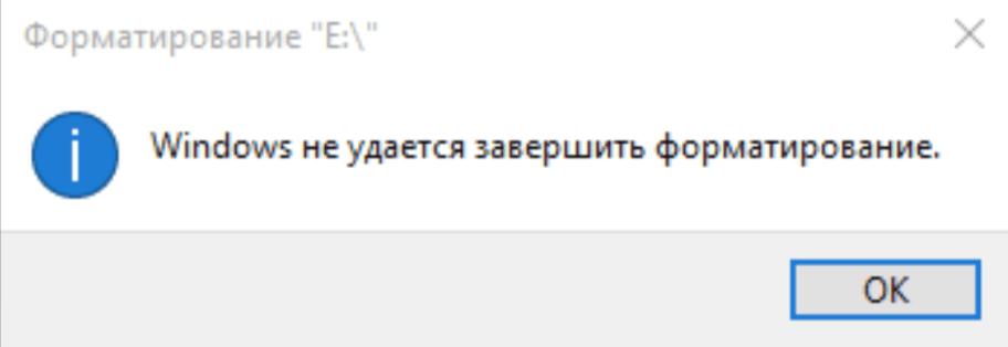 Windows не удалось завершить форматирование