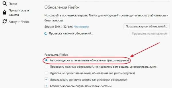 Настройка обновления браузера