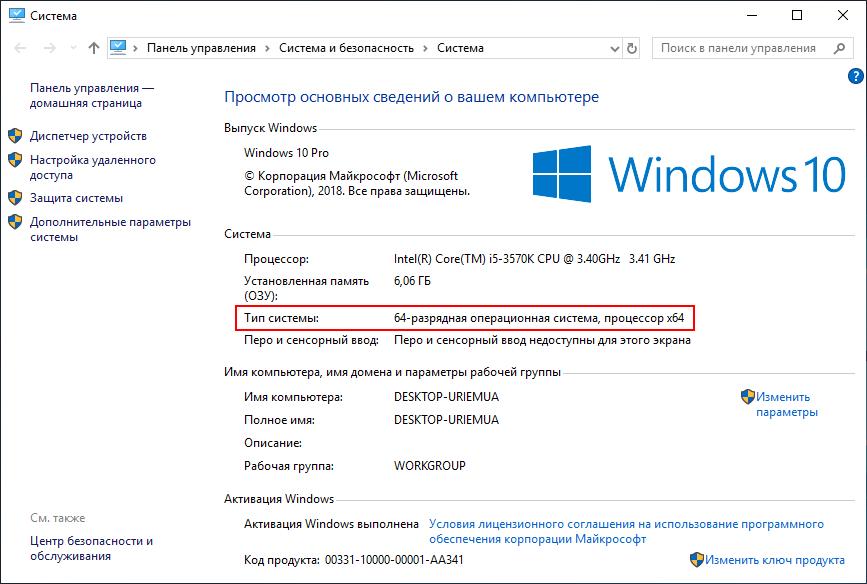 Информация о разрядности системы Windows 10