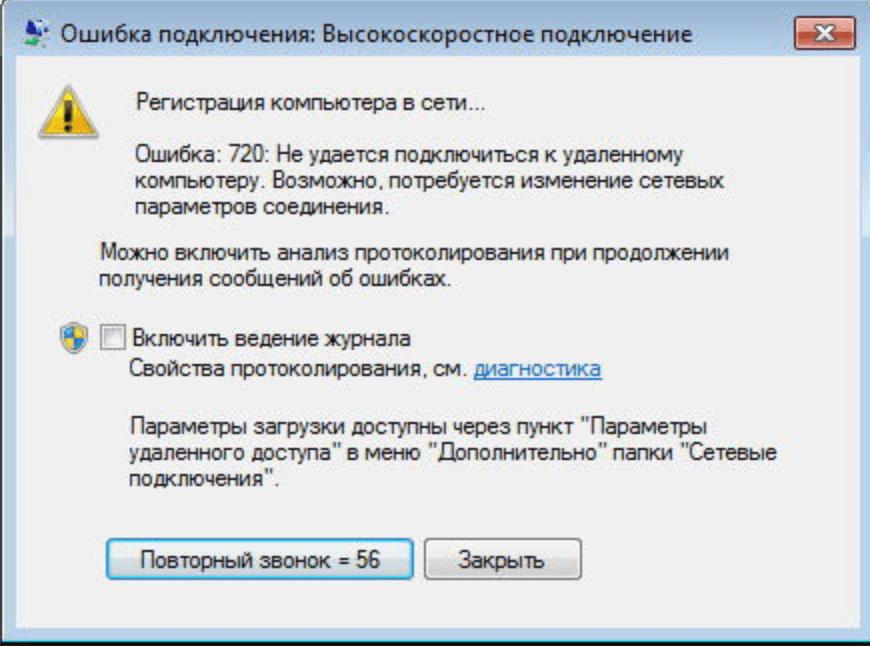 Ошибка 720: Не удается подключиться к удаленному компьютеру