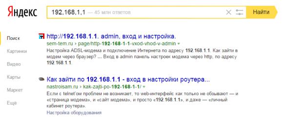IP роутера открылось в поисковой системе