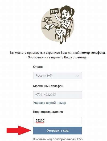 vk-otpravit-kod