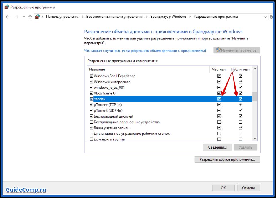 яндекс браузер все время обновляется
