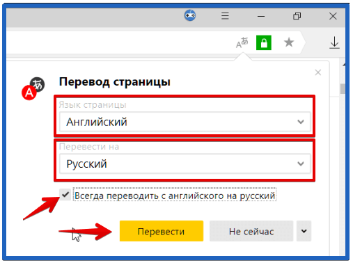 как перевести текст в яндекс браузере